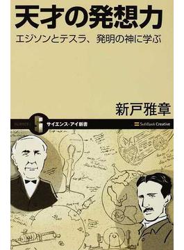 天才の発想力 エジソンとテスラ、発明の神に学ぶ(サイエンス・アイ新書)