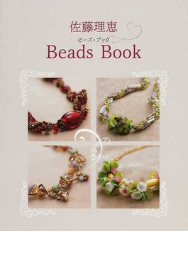 佐藤理恵Beads Book