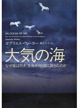 大気の海 なぜ風は吹き、生命が地球に満ちたのか