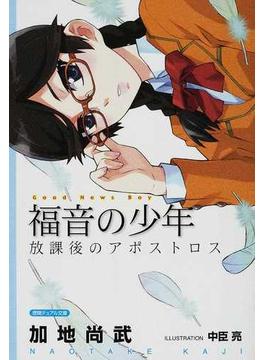 福音の少年 放課後のアポストロス(徳間デュアル文庫)
