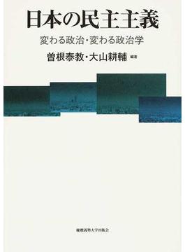 日本の民主主義 変わる政治・変わる政治学