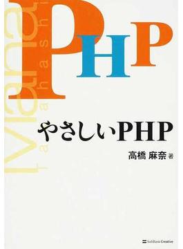 やさしいPHP
