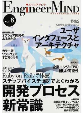 エンジニアマインド 明日の開発現場を変える新発想 vol.8 Ruby on Railsで体感 開発プロセス新常識/ユーザインタフェースとアーキテクチャ