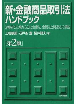 新・金融商品取引法ハンドブック 消費者の立場からみた金商法・金販法と関連法の解説 第2版