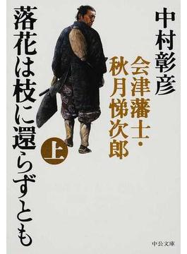 落花は枝に還らずとも 会津藩士・秋月悌次郎 上(中公文庫)