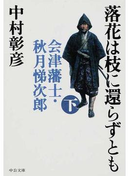 落花は枝に還らずとも 会津藩士・秋月悌次郎 下(中公文庫)