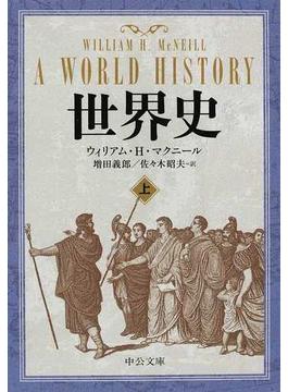 世界史 上