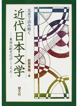 北米で読み解く近代日本文学 東西比較文化のこころみ