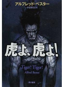 虎よ、虎よ! 新装版