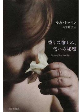 香りの愉しみ、匂いの秘密