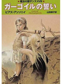 ガーゴイルの誓い(ハヤカワ文庫 FT)