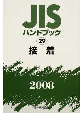 JISハンドブック 接着 2008