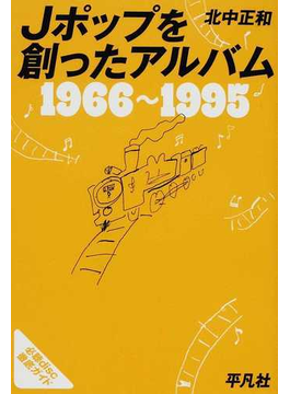 Jポップを創ったアルバム 1966〜1995 必聴disc徹底ガイド