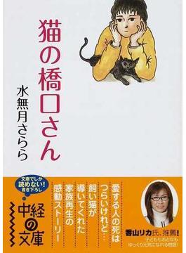 猫の橋口さん(中経の文庫)