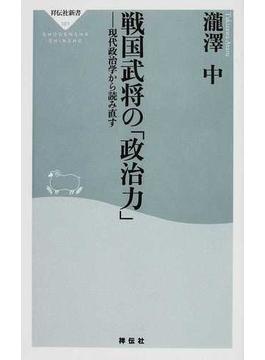 戦国武将の「政治力」 現代政治学から読み直す(祥伝社新書)