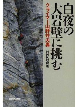 白夜の大岩壁に挑む クライマー山野井夫妻