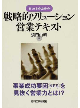 B to Bのための戦略的ソリューション営業テキスト 事業成功要因(KFS)を見抜く営業力とは!?