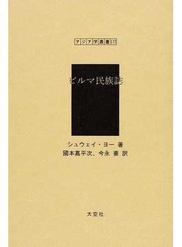 ビルマ民族誌 復刻 (アジア学叢書)の表紙