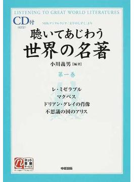 聴いてあじわう世界の名著 NHKデジタルラジオ「文学のしずく」より 第1巻 レ・ミゼラブル マクベス ドリアン・グレイの肖像 不思議の国のアリス
