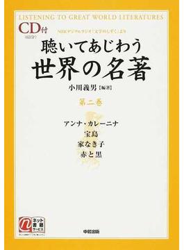 聴いてあじわう世界の名著 NHKデジタルラジオ「文学のしずく」より 第2巻 アンナ・カレーニナ 宝島 家なき子 赤と黒
