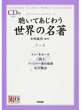 聴いてあじわう世界の名著 NHKデジタルラジオ「文学のしずく」より 第3巻 ドン・キホーテ 三銃士 アッシャー家の崩壊 若草物語