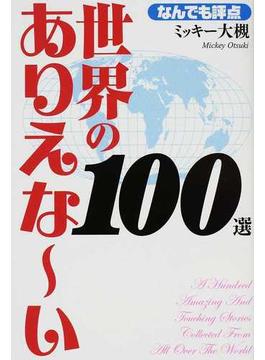世界のありえな〜い100選 なんでも評点