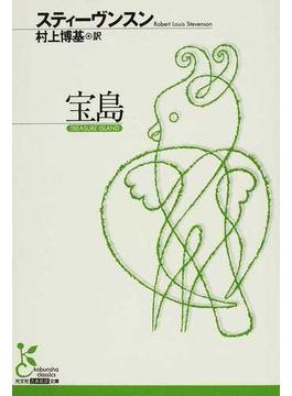 宝島(光文社古典新訳文庫)