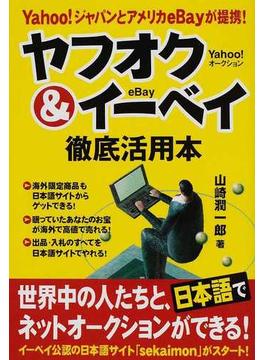 ヤフオク&イーベイ徹底活用本 Yahoo!ジャパンとアメリカeBayが提携! 日本語で全世界とオークションできる!