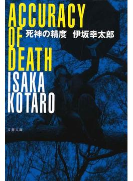死神の精度(文春文庫)