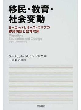 移民・教育・社会変動 ヨーロッパとオーストラリアの移民問題と教育政策
