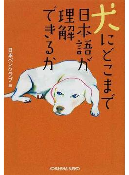 犬にどこまで日本語が理解できるか(光文社文庫)