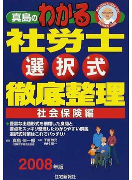 真島のわかる社労士選択式徹底整理 2008年版社会保険編