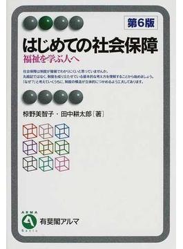 はじめての社会保障 福祉を学ぶ人へ 第6版(有斐閣アルマ)