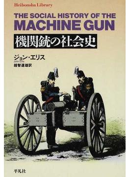 機関銃の社会史(平凡社ライブラリー)