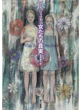 女たちの真実(ハヤカワ・ミステリ文庫)