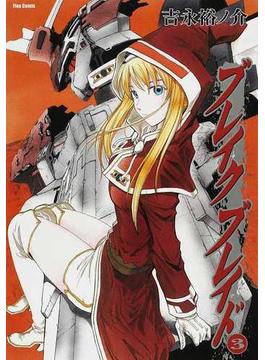 ブレイクブレイド 3(Flex Comix(フレックスコミックス))