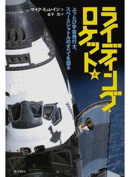 ライディング・ロケット ぶっとび宇宙飛行士、スペースシャトルのすべてを語る 上