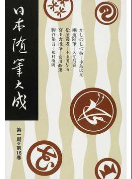 日本随筆大成 新装版 オンデマンド版 第1期第16巻 幽遠随筆