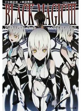 ブラックマジック 3 プラネット・アース(GA文庫)