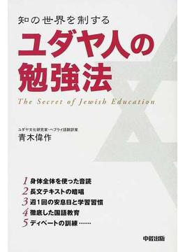 ユダヤ人の勉強法 知の世界を制する