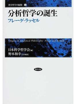 分析哲学の誕生 フレーゲ・ラッセル
