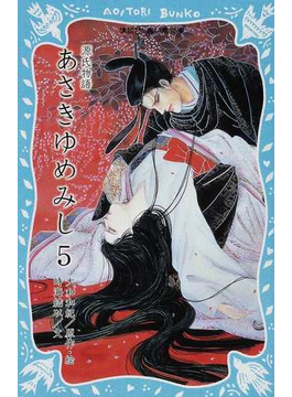 あさきゆめみし 源氏物語 5(講談社青い鳥文庫 )