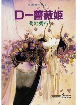 D-薔薇姫 新版(朝日文庫)