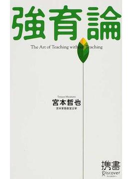 強育論 The Art of Teaching without Teaching(ディスカヴァー携書)