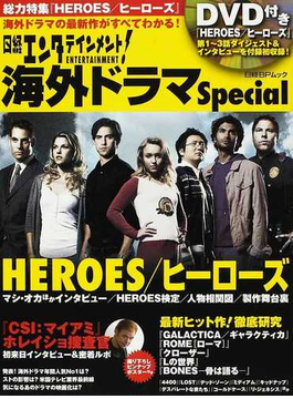 日経エンタテインメント!海外ドラマSpecial 総力特集『HEROES/ヒーローズ』