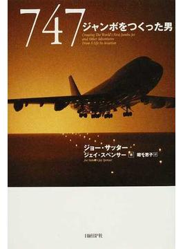 747 ジャンボをつくった男