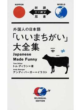外国人の日本語「いいまちがい」大全集