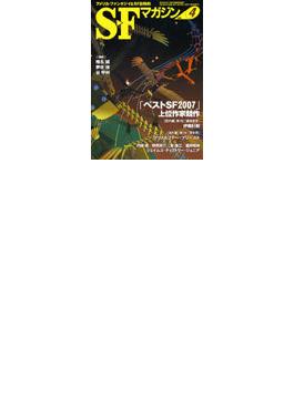 SFマガジン 「ベストSF2007」上位作家競作 2008.4