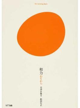 和力 日本を象る