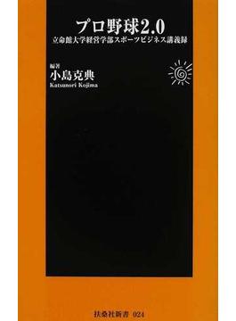 プロ野球2.0 立命館大学経営学部スポーツビジネス講義録(扶桑社新書)